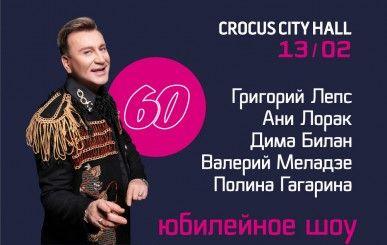Юбилейное шоу Сергея Пенкина