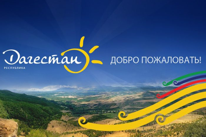 Авиа-Тур в Дагестан
